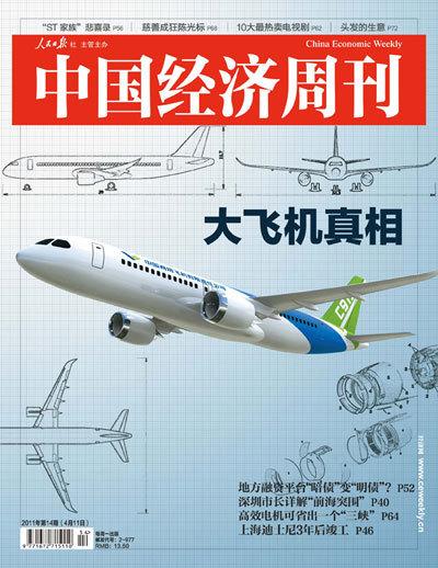 中国国产大飞机真相曝光 仍使用进口发动机